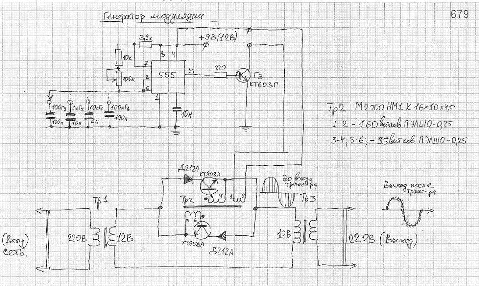 Резонансный сварочный трансформатор рабочая схема